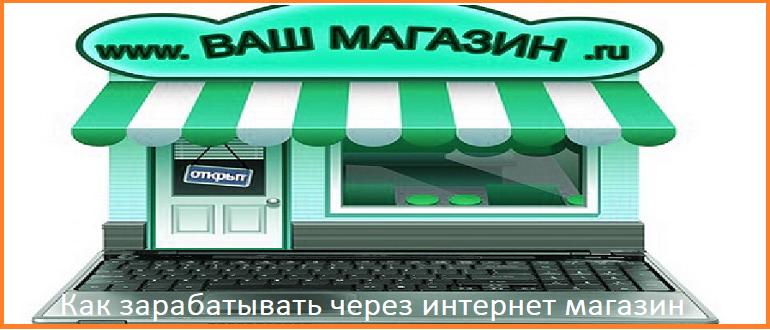 Как зарабатывать через интернет магазин