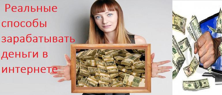 еальные способы зарабатывать деньги в интернете