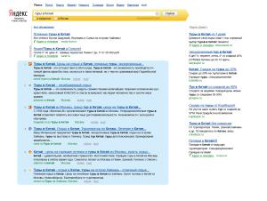 Поисковая раскрутка сайта