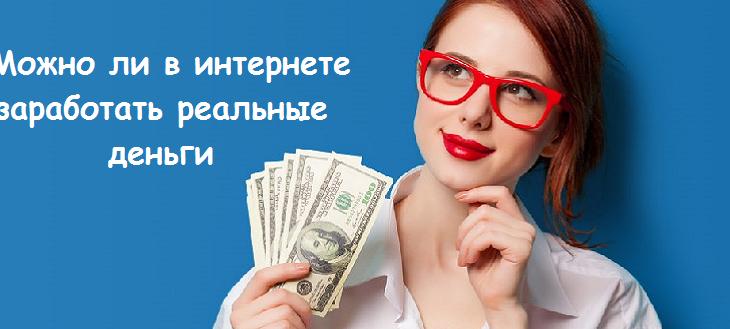 Можно ли в интернете заработать реальные деньги