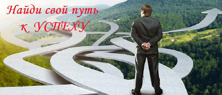 Найди свой путь к успеху