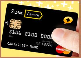 Пластиковая карта Яндекс Кошелька