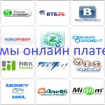 Электронные системы онлайн платежей