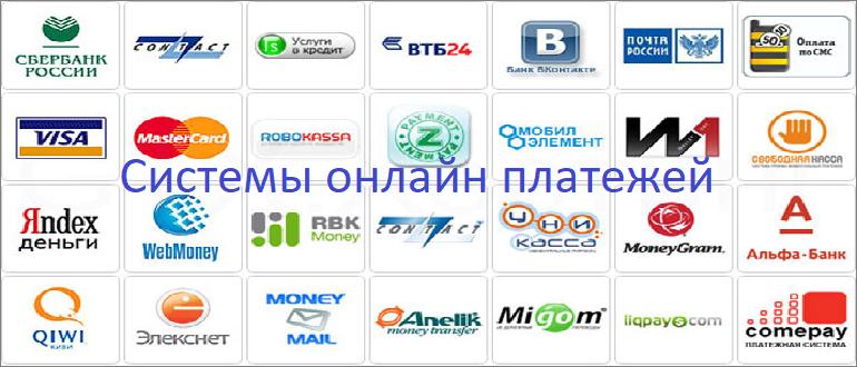 Системы онлайн платежей