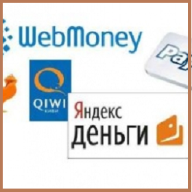 Системы онлайн платежей_