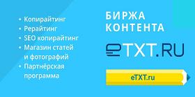 Преимущества etxt