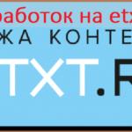 Заработок на etxt для начинающих копирайтеров
