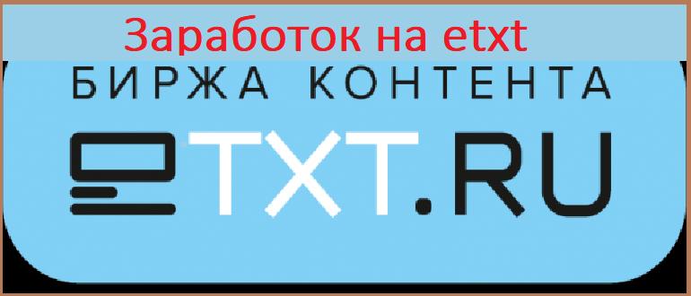 Заработок на etxt