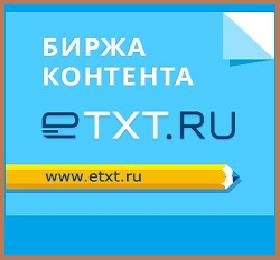 Заработок на etxt_