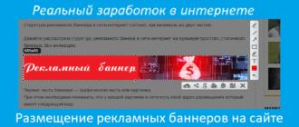 Размещение рекламных баннеров на сайте