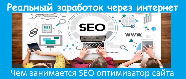 SEO оптимизатор сайта