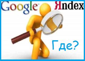 Как правильно искать информацию