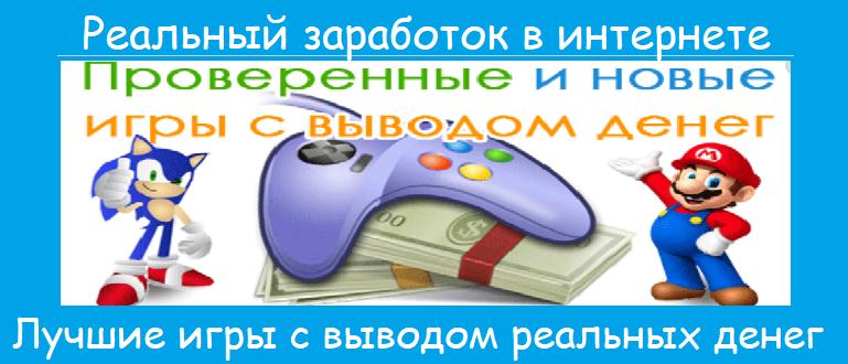 Лучшие игры с выводом реальных денег