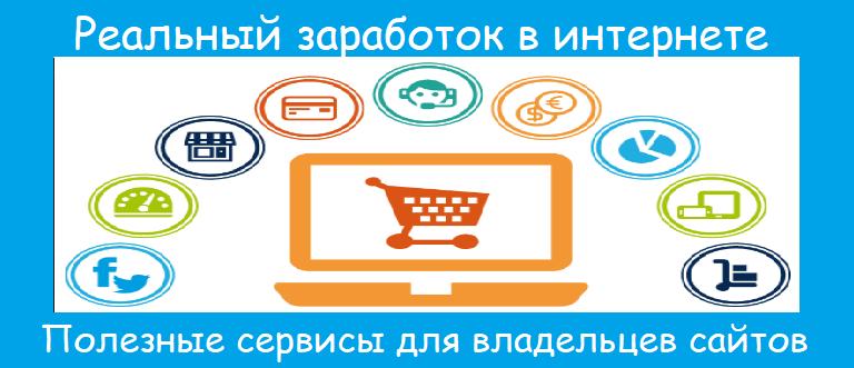 полезные сервисы для владельцев сайтов