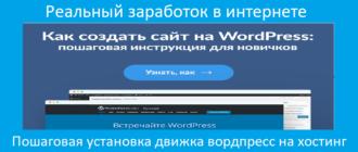 Пошаговая установка Вордпресс на сервер хостинг