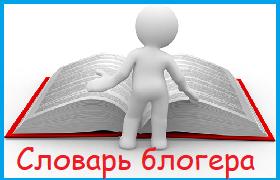 Словарь блогера