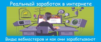 Виды вебмастеров и как они зарабатывают