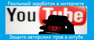 Защита авторских прав в ютубе