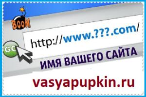 Значение доменного имени