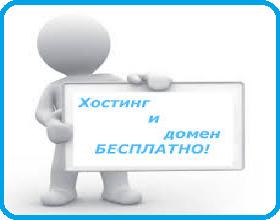 Бесплатный домен и хостинг