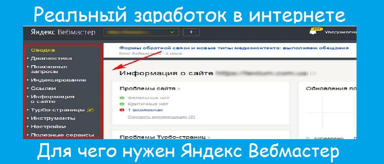 Для чего нужен яндекс вебмастер