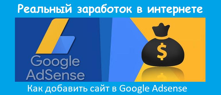 Как добавить сайт в Google Adsense