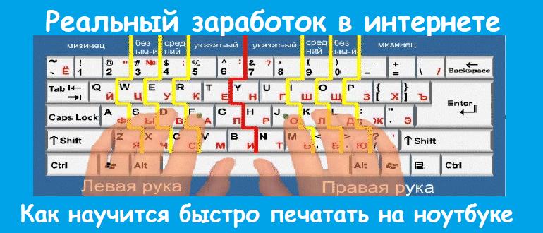 Как научится быстро печатать на ноутбуке
