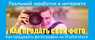 Как продавать фотографии на Shutterstock
