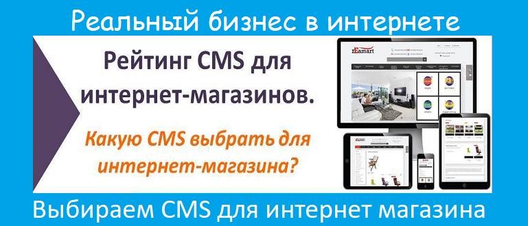 Какую cms выбрать для интернет магазина