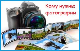 Кому нужны фотографии