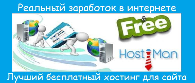 Лучший бесплатный хостинг для сайта