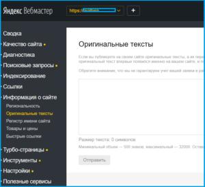 Сервисы Яндекс вебмастера