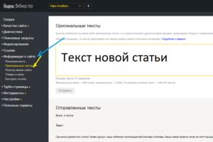 Аддурилка от Яндекс Вебмастера