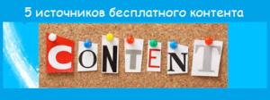 Где взять бесплатный контент