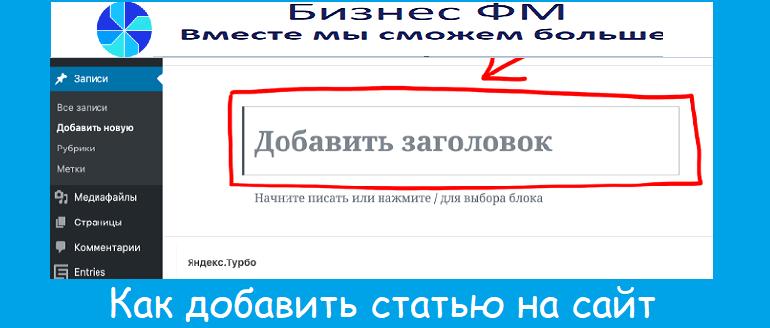 Как добавить статью на сайт_