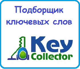 Кей Коллектор