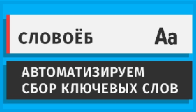 Slovoeb