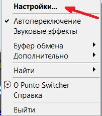 Как настроить Punto Switcher. Возможности и настройки программы