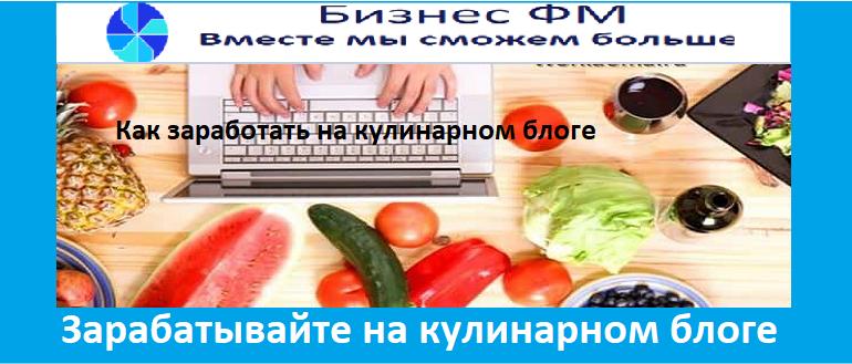 Как заработать на кулинарном сайте