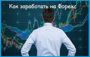 Можно ли заработать на бирже Форекс